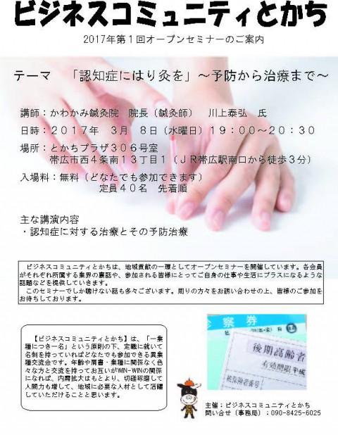 明日、オープンセミナー開催です。