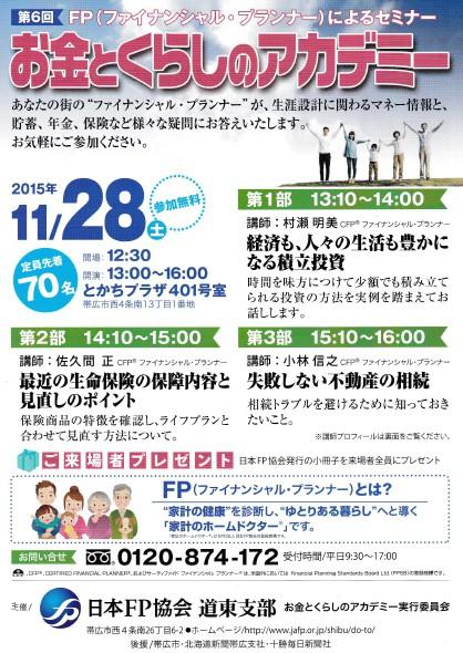 お金とくらしのアカデミ- 11/28日開催