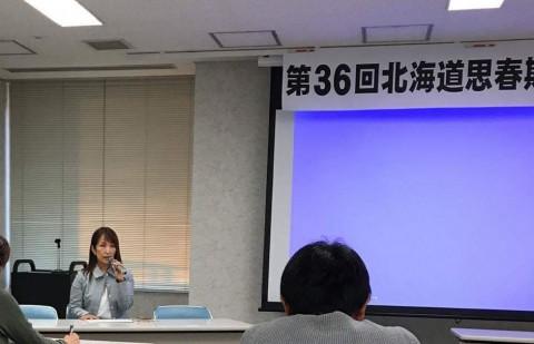 北海道思春期研究会が終わりました