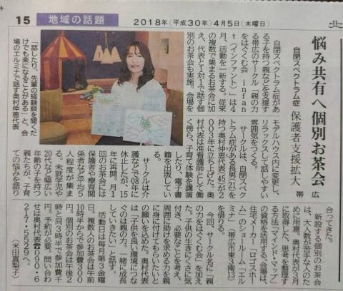 4月5日の北海道新聞に掲載