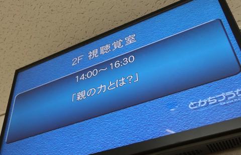 無事に終了!!