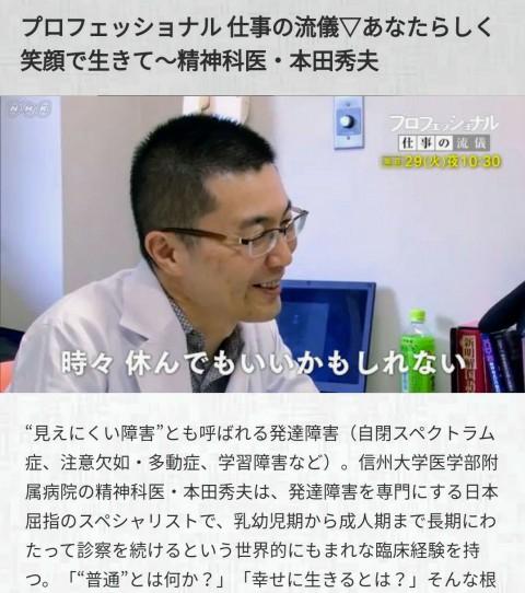 NHKプロフェッショナル仕事の流儀