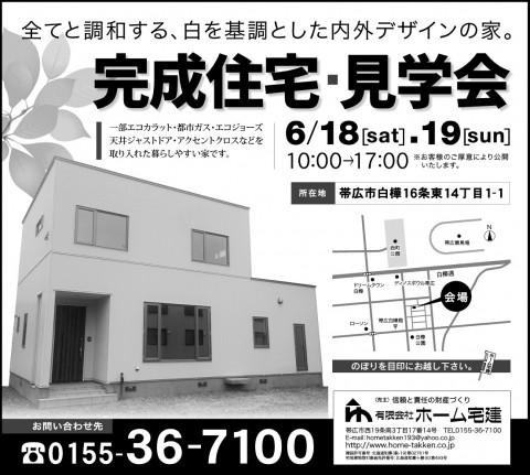 6月18日(土)・19日(日)の完成住宅見学会お知らせ