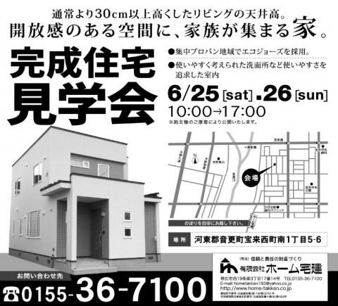 6月25日(土)・26日(日)の完成住宅見学会お知らせ