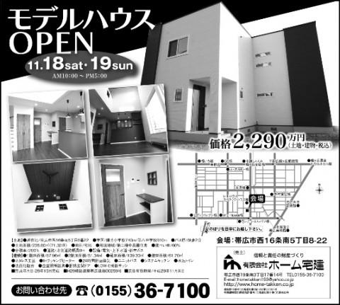 西16条南5丁目 モデルハウス完成見学会!!
