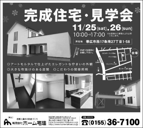 11/25(土)・11/26(日) 完成住宅・見学会開催 in 「そらマチ」
