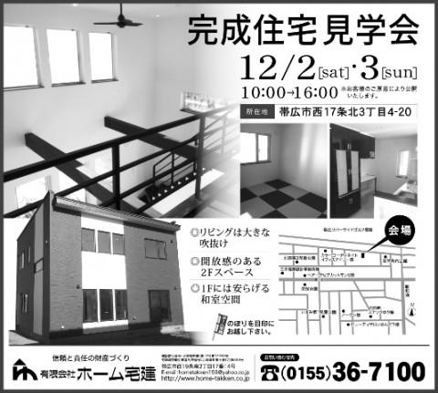 帯広市西17条北3丁目 住宅見学会!!