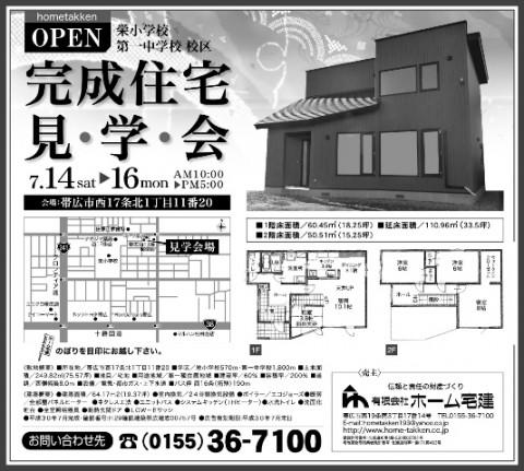 西17条北1丁目 モデルハウス完成見学会!!
