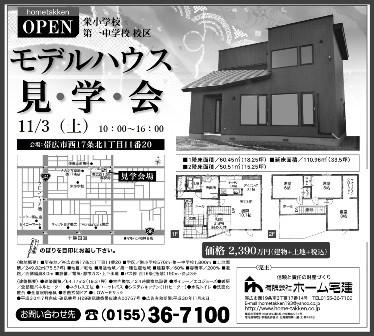 帯広市西17条北1丁目 モデルハウス(建売住宅)OPEN HOUSE!!