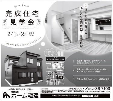 白樺16条西13丁目 住宅完成見学会 開催!!