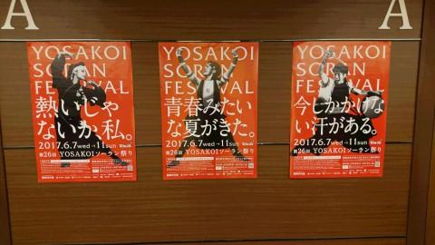 YOSAKOIソーラン祭り参加者ガイダンス