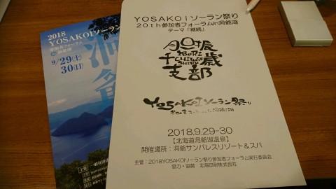 むらむら@YOSAKOIソーラン祭り20th参加者フォーラムin洞爺湖♬