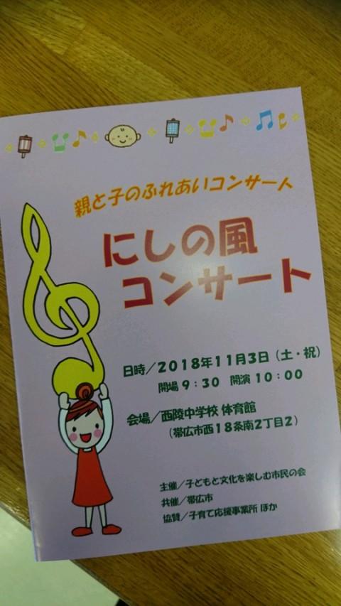 むらむら@親と子のふれあいコンサート【にしの風コンサート】♬