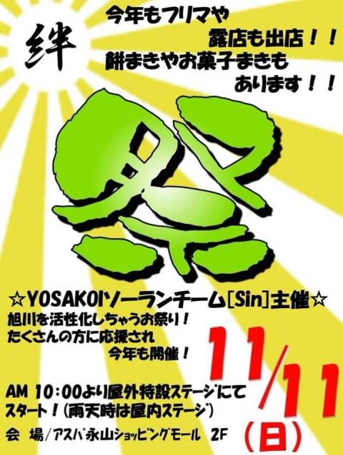 むらむら@祭〜絆〜in旭川♬