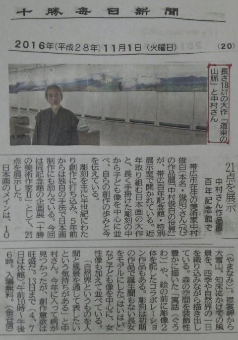 帯広百年記念館企画展 中村俊白の世界26
