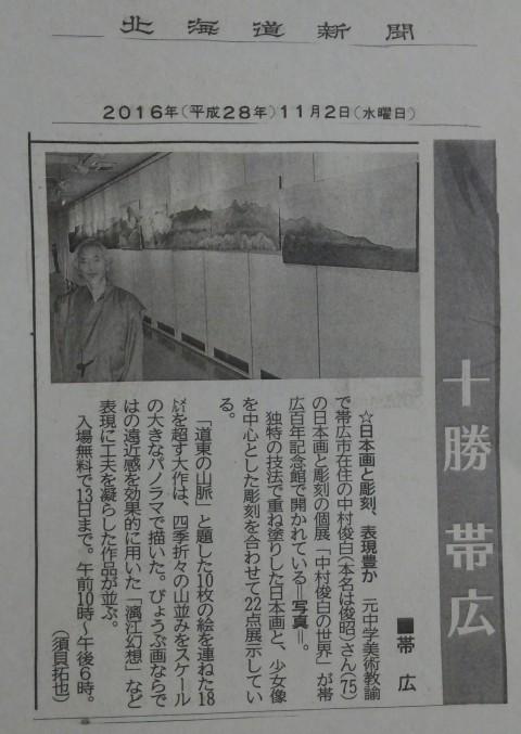 帯広百年記念館企画展 中村俊白の世界27