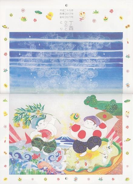天虹翔(テンニカケル)さんの2017年カレンダーの販売