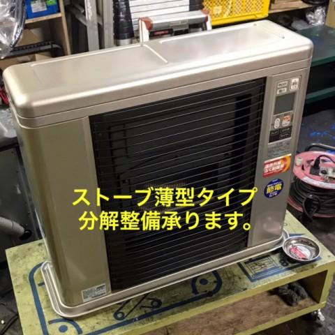 薄型タイプのストーブ分解整備も承ります。