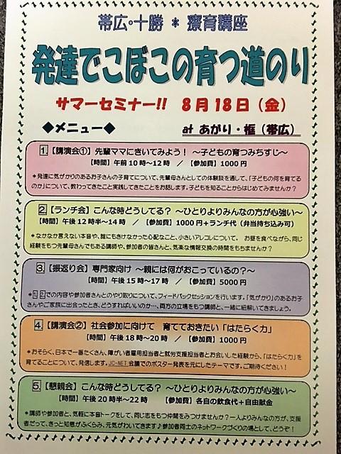 8月18日(金)療育講座のご案内!