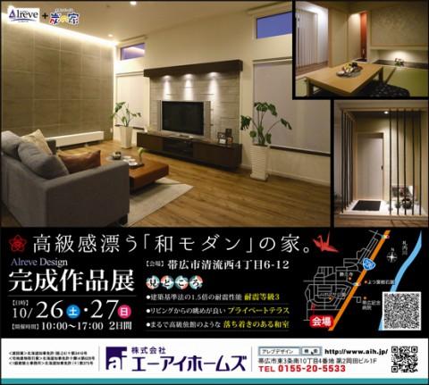 10/26(土)27(日)完成見学会を開催!!【高級感漂う「和モダン」の家】