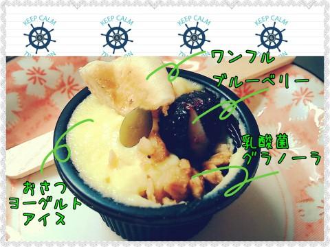 わんこnoアイス♥
