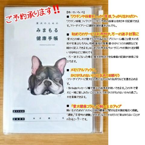 愛犬の命と健康を守る手帳