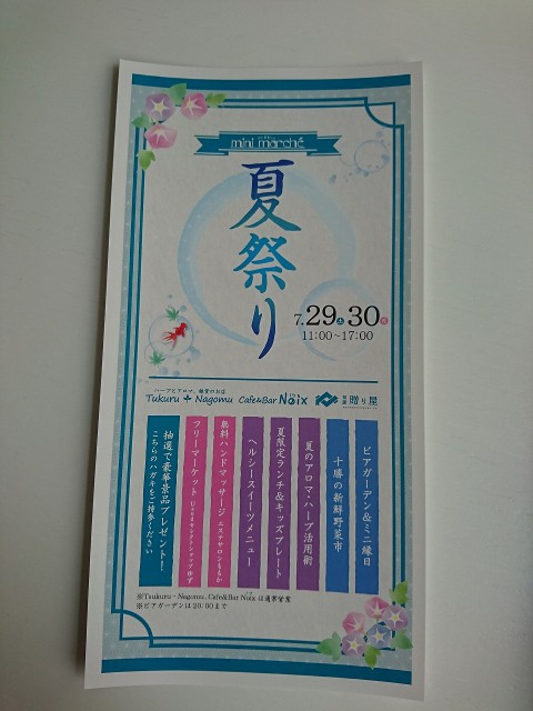 7月29日、30日とディステリア京屋様夏祭りに出店致します♪