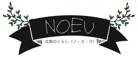 「NOEU-ノエウ-北欧のくらし」~現場日記