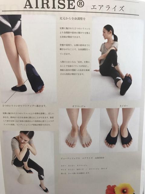 エアライズを履いて欲しい人はこんな足