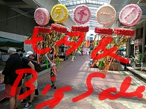 七夕祭りwith Big SALE (^-^)/
