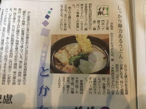 道新朝刊に鍋焼きうどん掲載頂きました。