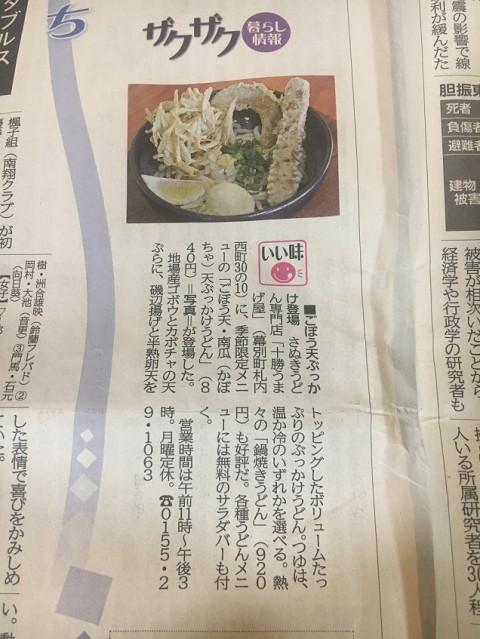 北海道新聞ザクザクコーナー掲載