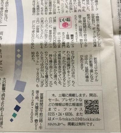 北海道新聞ザクザク掲載 茄子の煮びたし