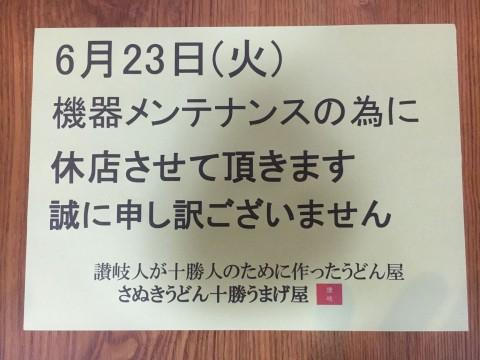 6月23日火曜日メンテナンスの為に休店致します。