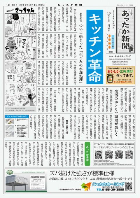あったか新聞Vol.1「キッチン革命」50台限定モニター協力者募集中!