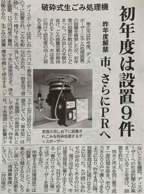 帯広市の「ディスポーザ普及事業」が十勝毎日新聞で紹介されました