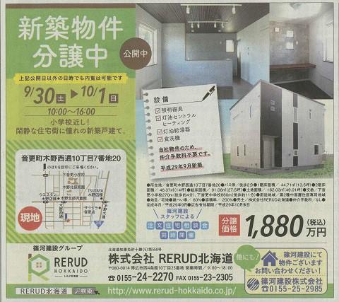 新築分譲住宅公開のお知らせ