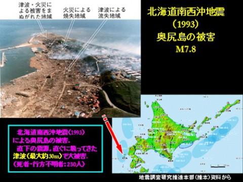 1993年の北海道南西沖地震(M7.8)