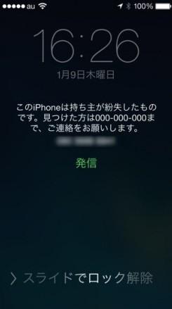 盗難・紛失時に iPhone  & Android  を探す