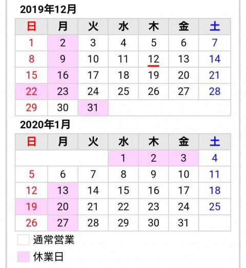 カレンダー更新しました!