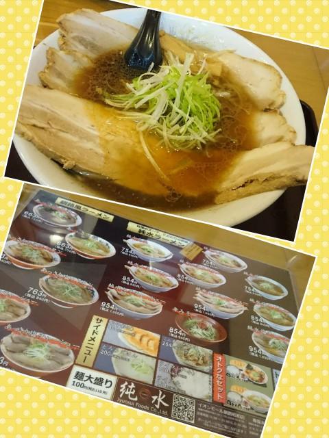 釧路昭和町 AEON内 純水さんで醤油チャーシューラーメンを
