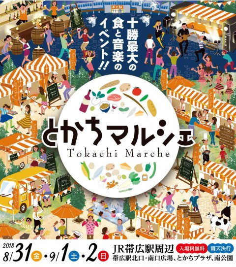北海道に秋の訪れを告げる最大級のイベントは・・・とかちマルシェですよ!!