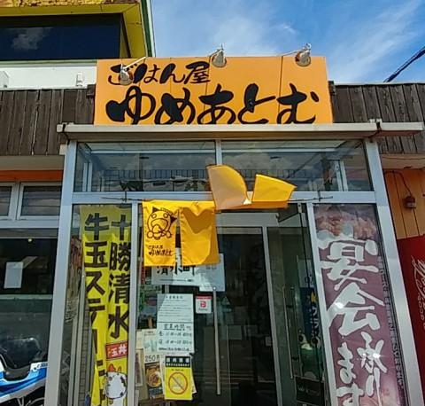 十勝清水町の グルメスポット と 言えば・・・(^^♪