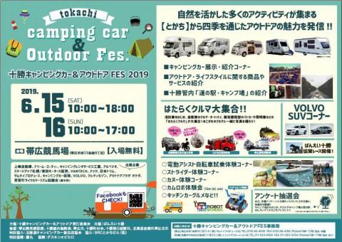 とかち…初夏のイベント情報 ② キャンピングカー&アウトドア FES