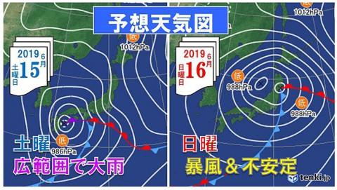 【 と か ち 】  週末は雨予報・・・しかも荒れた天気に!?