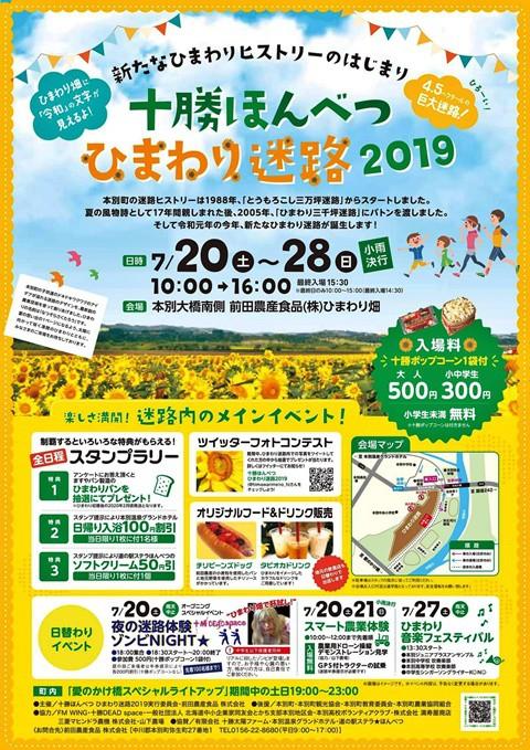夏のイベント情報!! ひまわり畑(迷路)