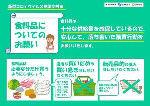 「落ち着いた購買行動を」   農林水産省などが呼びかけ!!