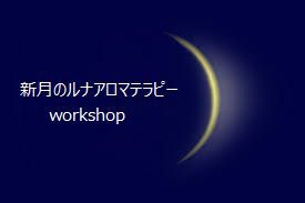月のリズムを知り暮らしに役立てるルナアロマテラピー