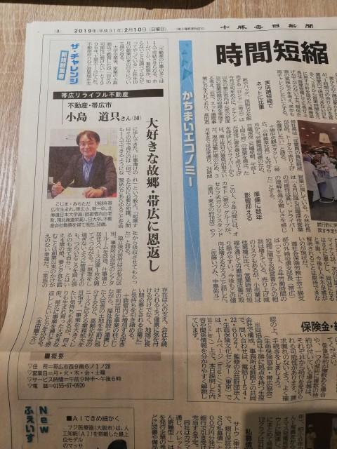 2/10 十勝毎日新聞(かちまいエコノミー欄)に掲載されました!