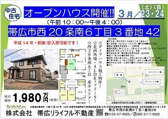 オープンハウス開催! 3/23(土)3/24(日)10:00~16:00